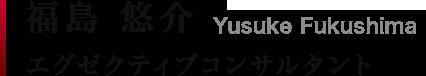 福島 悠介|Yusuke Fukushima エグゼクティブ・コンサルタント
