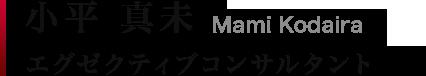 小平 真未|Mami Kodaira エグゼクティブコンサルタント