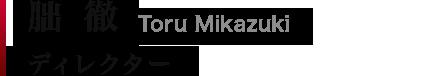 朏 徹|Toru Mikazuki ゼネラルマネージャー