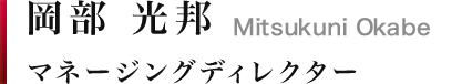 岡部 光邦|Mitsukuni Okabe ゼネラルマネージャー
