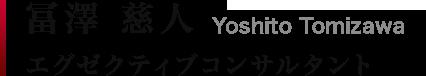 冨澤 慈人|Yoshito Tomizawa エグゼクティブコンサルタント