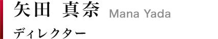 矢田 真奈|Mana Yada エグゼクティブ・コンサルタント