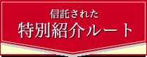 信託された特別紹介ルート