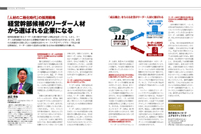 日本人材ニューススペシャルインタビュー