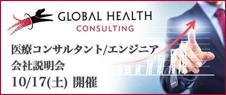10/17(土)|グローバルヘルスコンサルティング 会社説明会