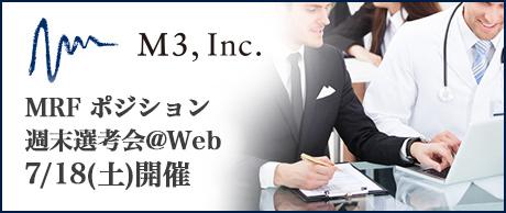 7/18(土)開催|エムスリー MRF週末選考会@Web