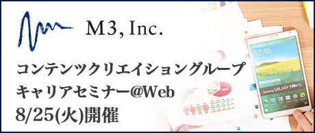 8/25(火)|エムスリー コンテンツクリエイショングループ Webキャリアセミナー