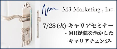 7/28(火)|エムスリーマーケティンキャリアセミナー「MR経験を活かしたキャリアチェンジ」